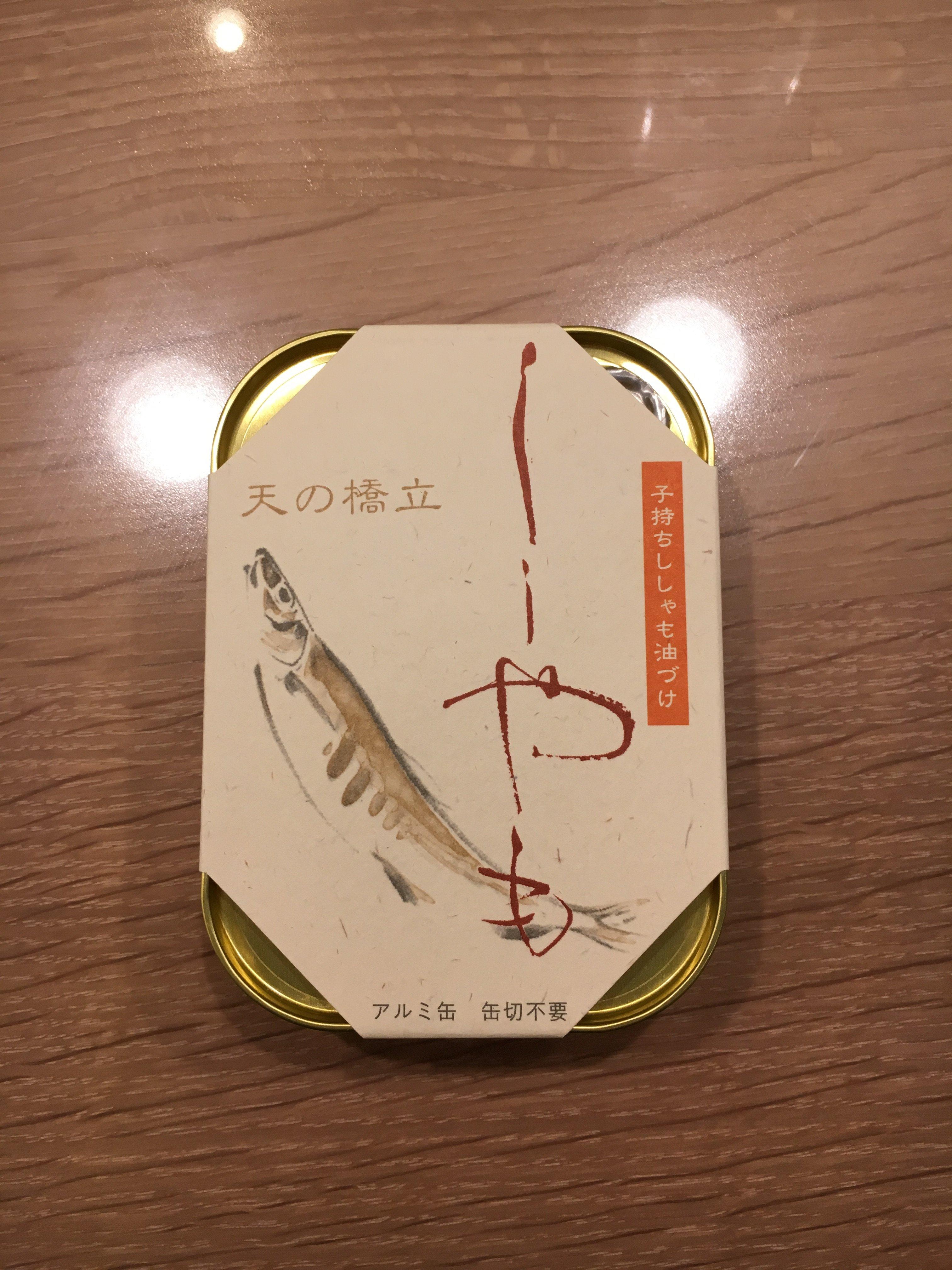 竹中缶詰 天の橋立 子持ちししゃも油づけ 絶妙です