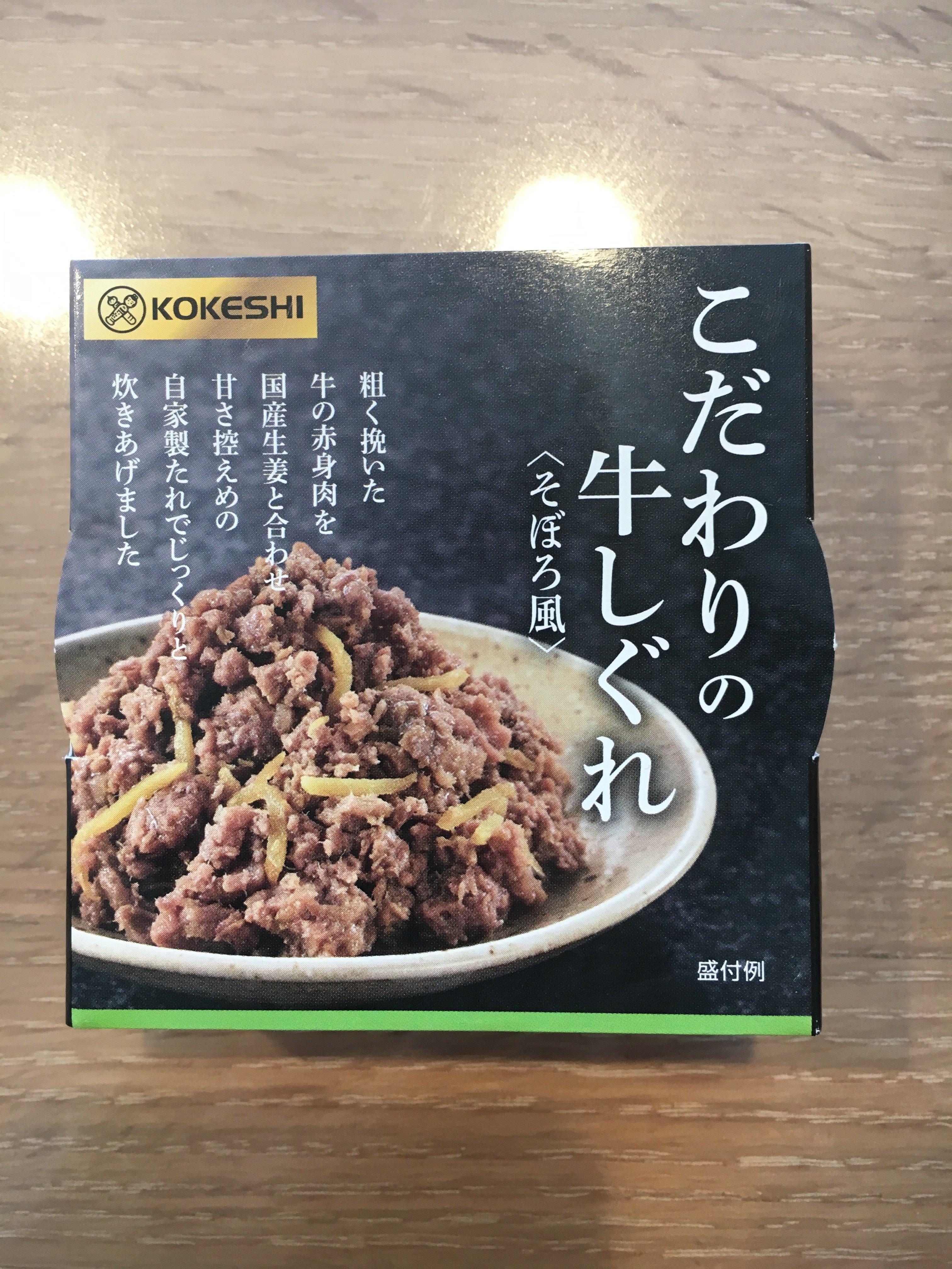 KOKESHI 缶詰 こだわりの牛しぐれ(そぼろ風) 新しい食感です