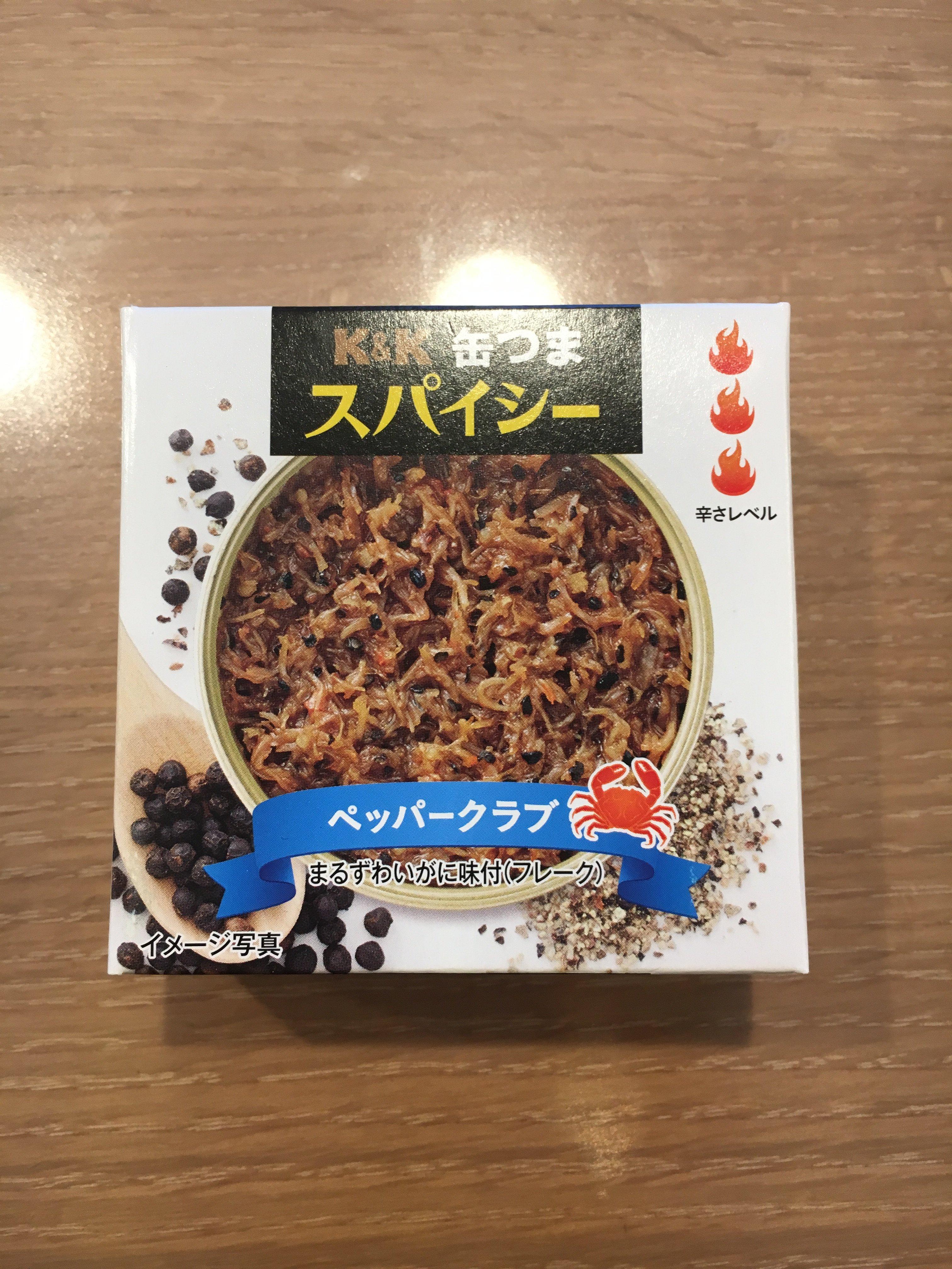 K&K 缶つまスパイシー ペッパークラブ まるずわいがに味付け(フレーク) 缶つまシリーズの中では最高レベルの味!めちゃめちゃ美味い!