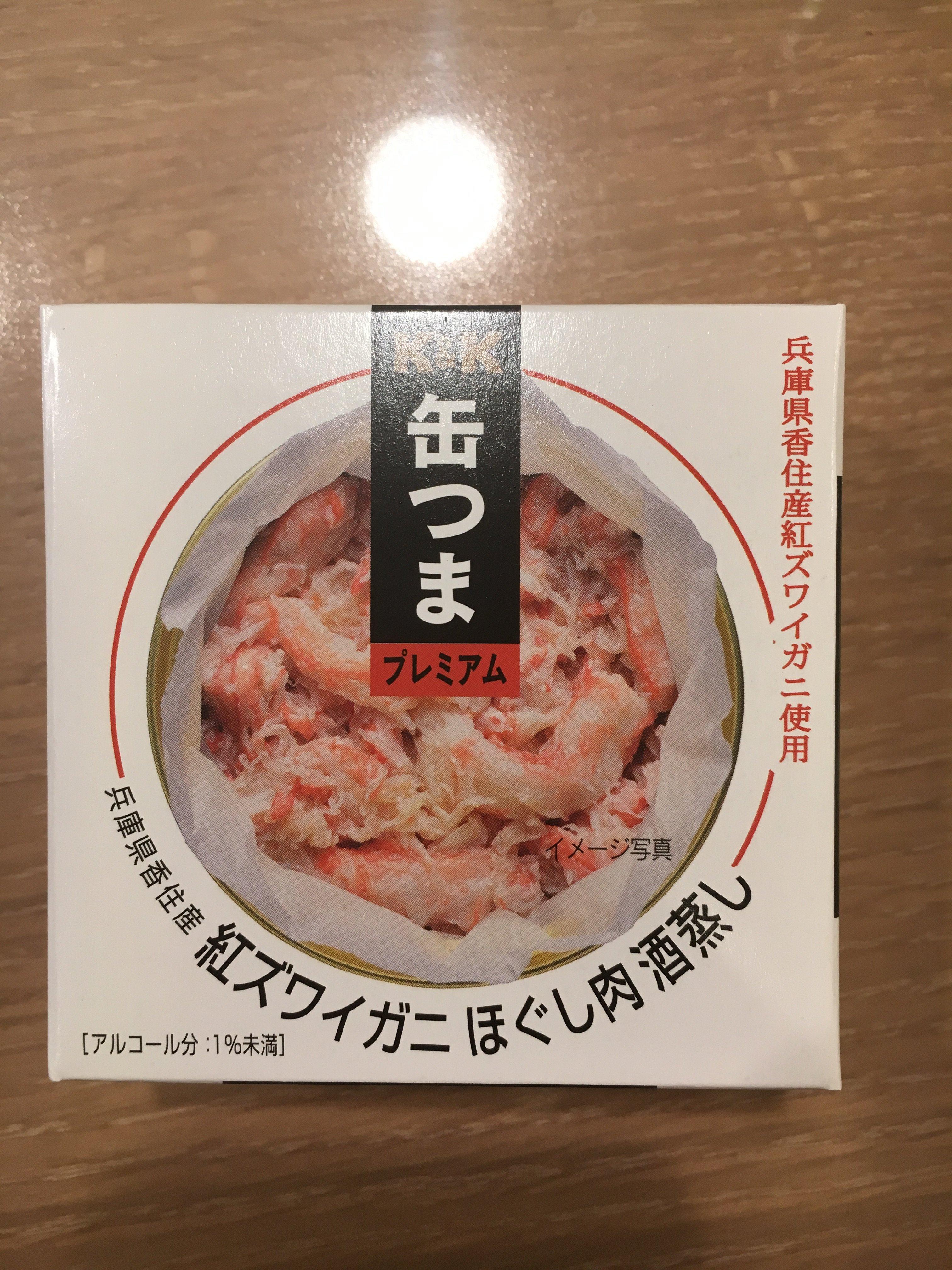 K&K 缶つまプレミアム 紅ズワイガニ ほぐし肉 酒蒸し 正直微妙です
