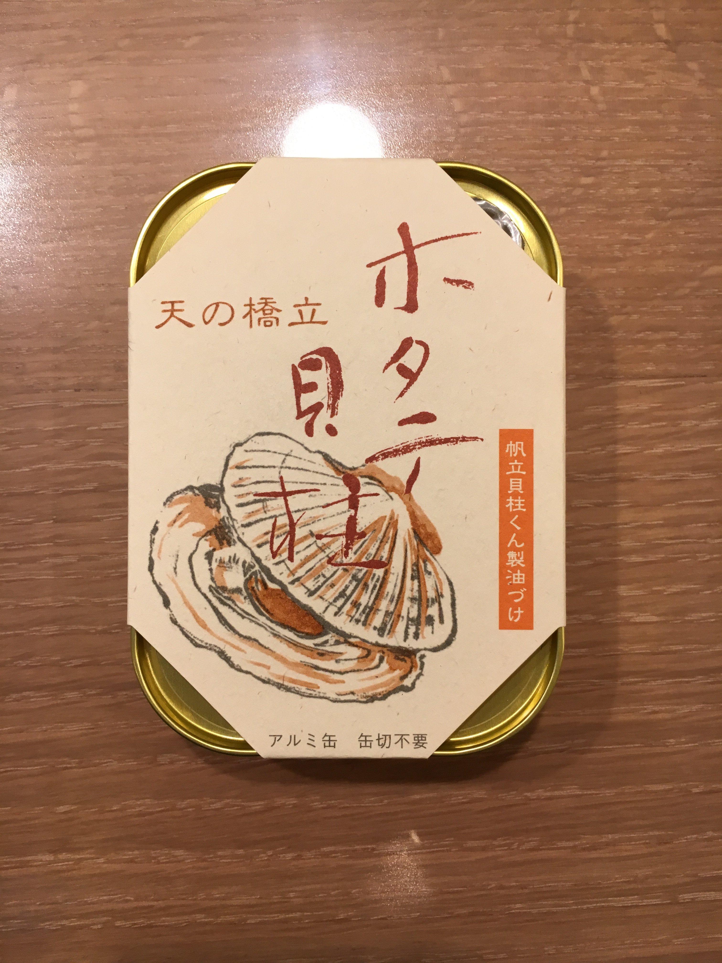 竹中缶詰 天の橋立 ホタテ貝柱くん製油づけ  間違いなしの美味しさ