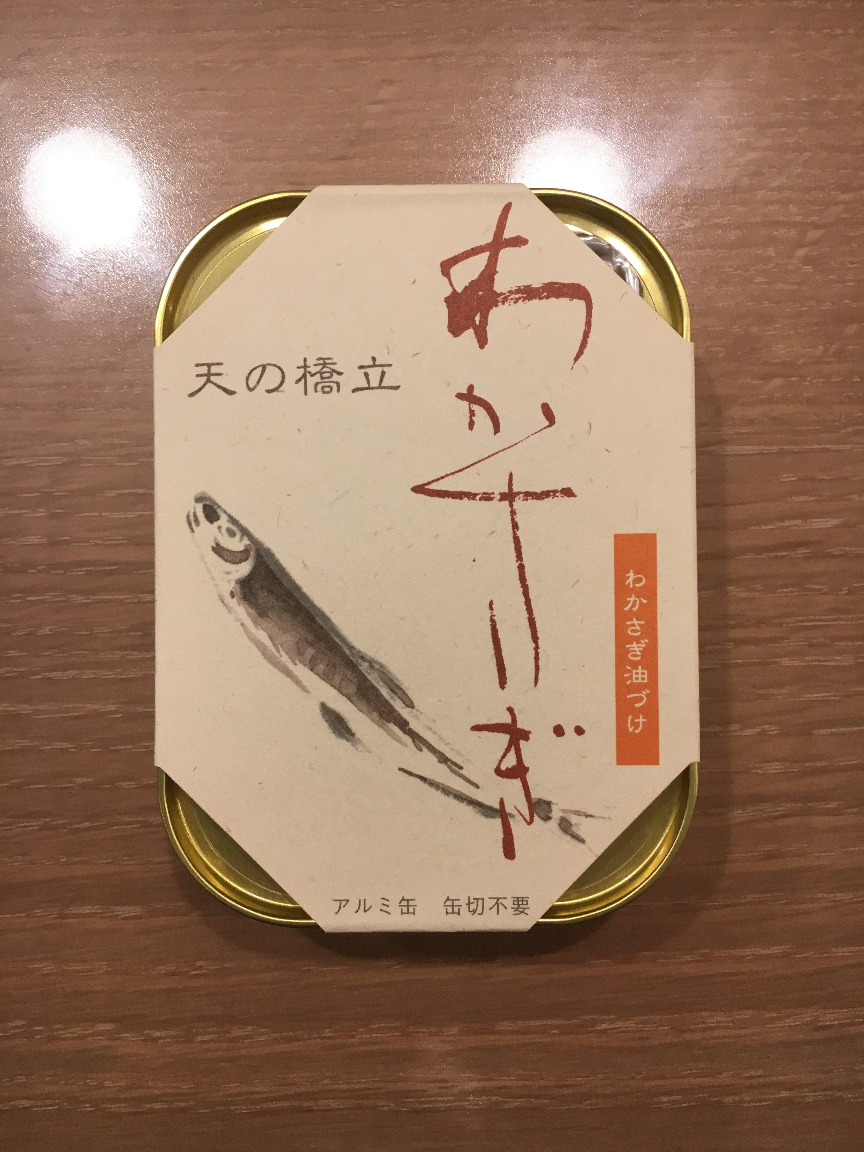 竹中缶詰 天の橋立 わかさぎ油漬け たんぱくでシンプル それゆえ箸が止まりません