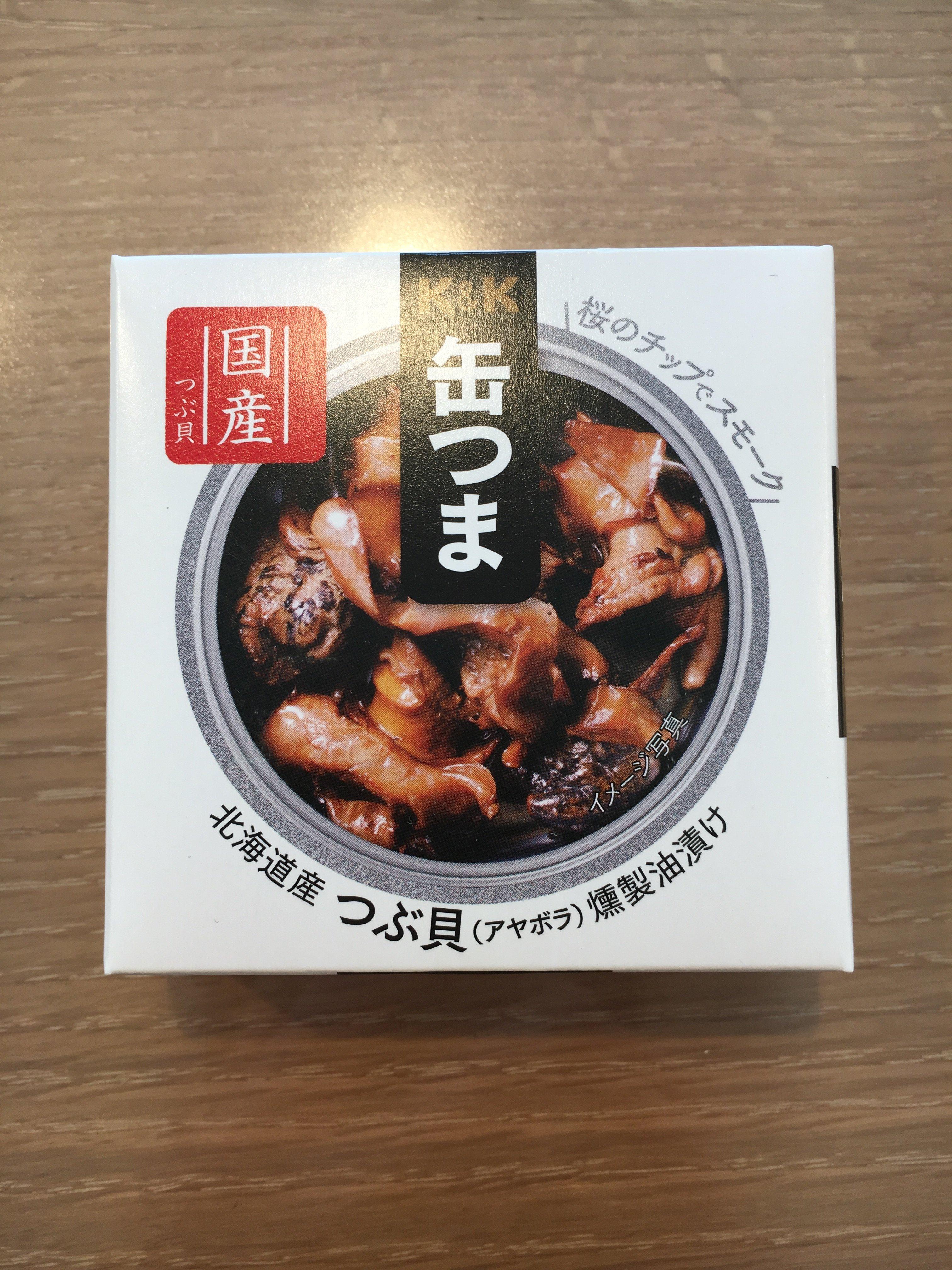 K&K 缶つま 北海道産 つぶ貝燻製油漬け これはウマい!