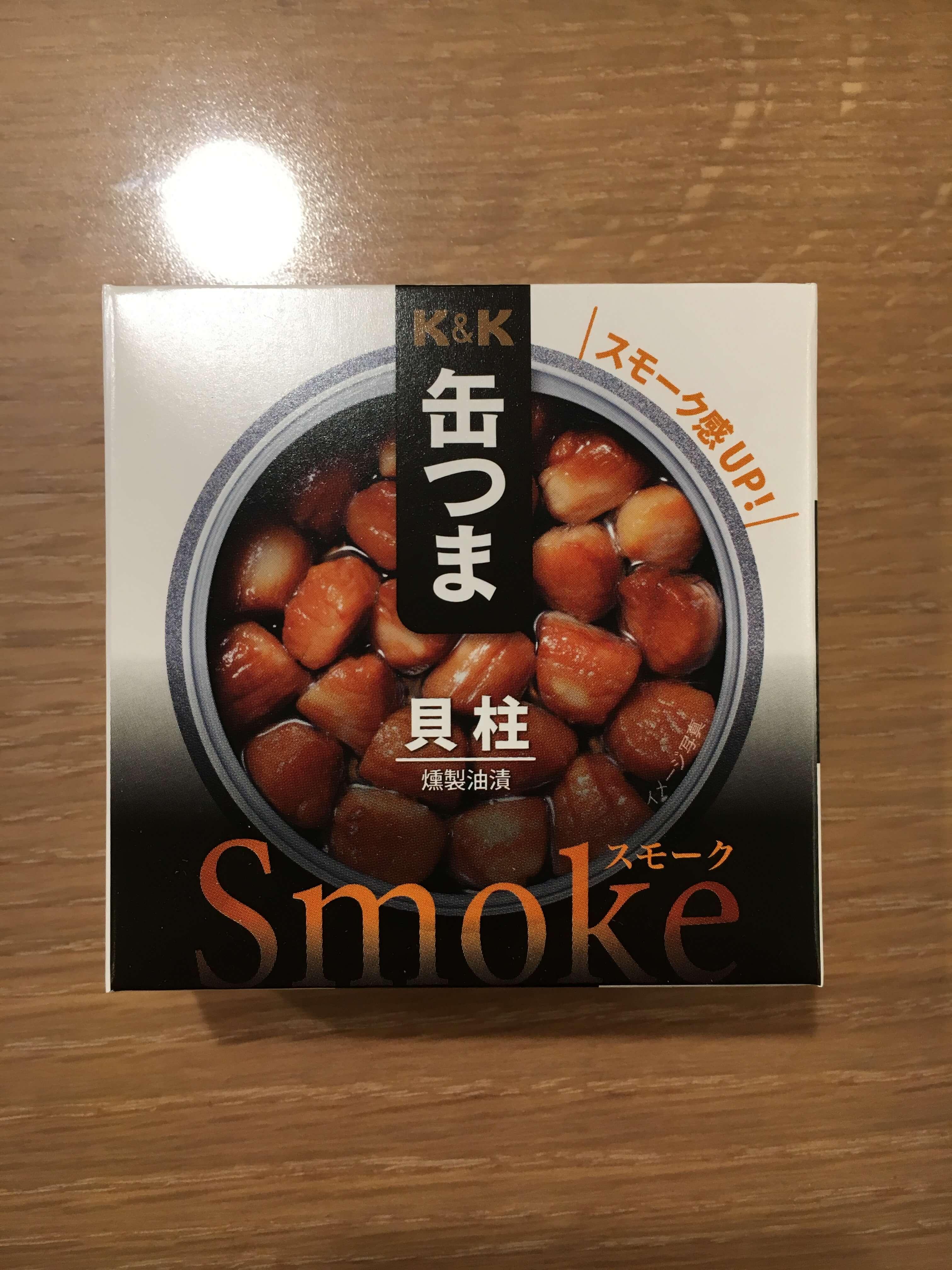 K&K 缶つまSmoke 貝柱 なんだこの甘みは・・・ めっちゃ美味い