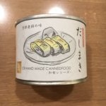 だしまき 缶詰 CBHAND MADE CANNEDFOOD 料理屋の味