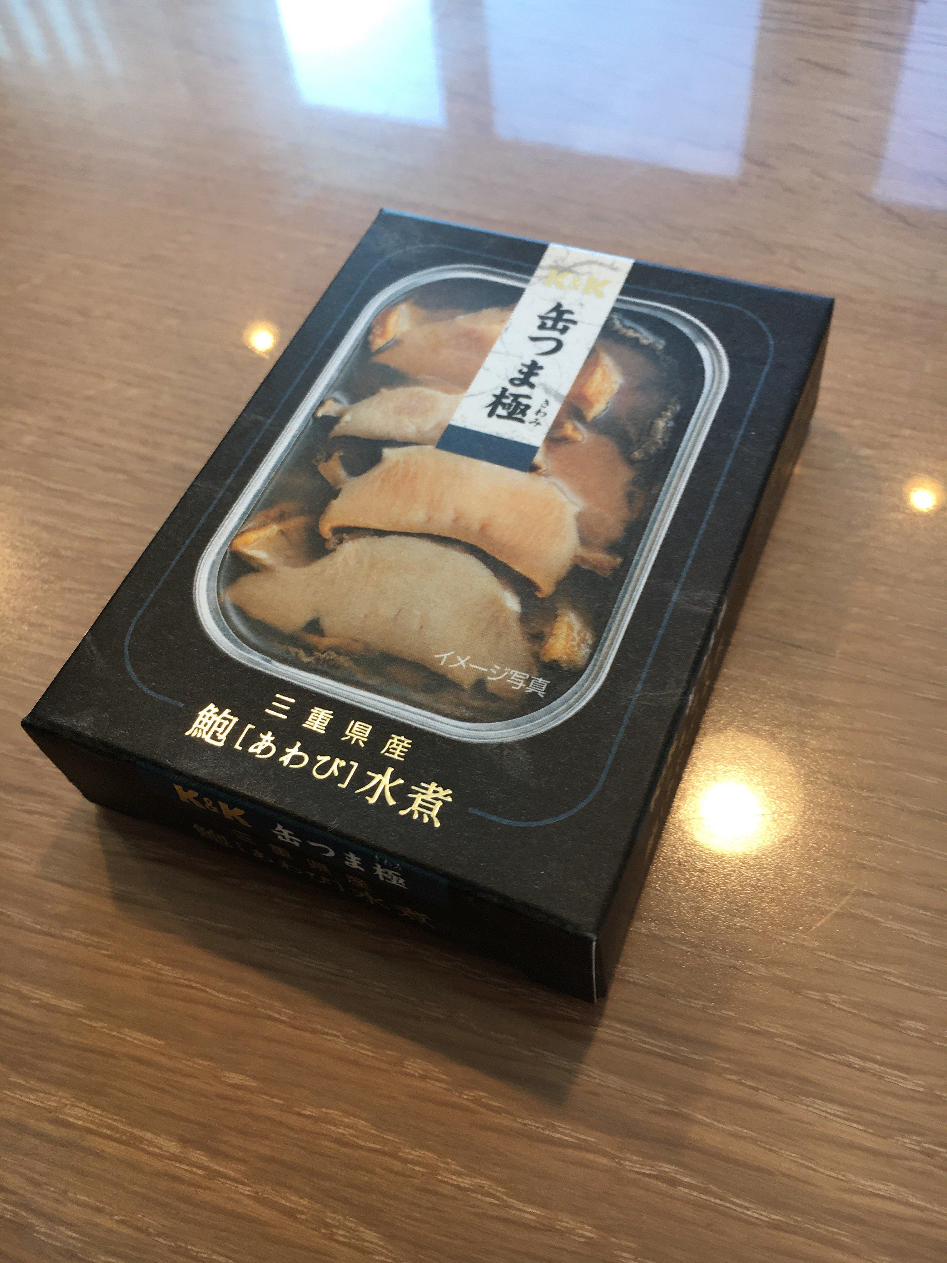 缶つま極 三重県産あわび水煮 これで10000円⁉