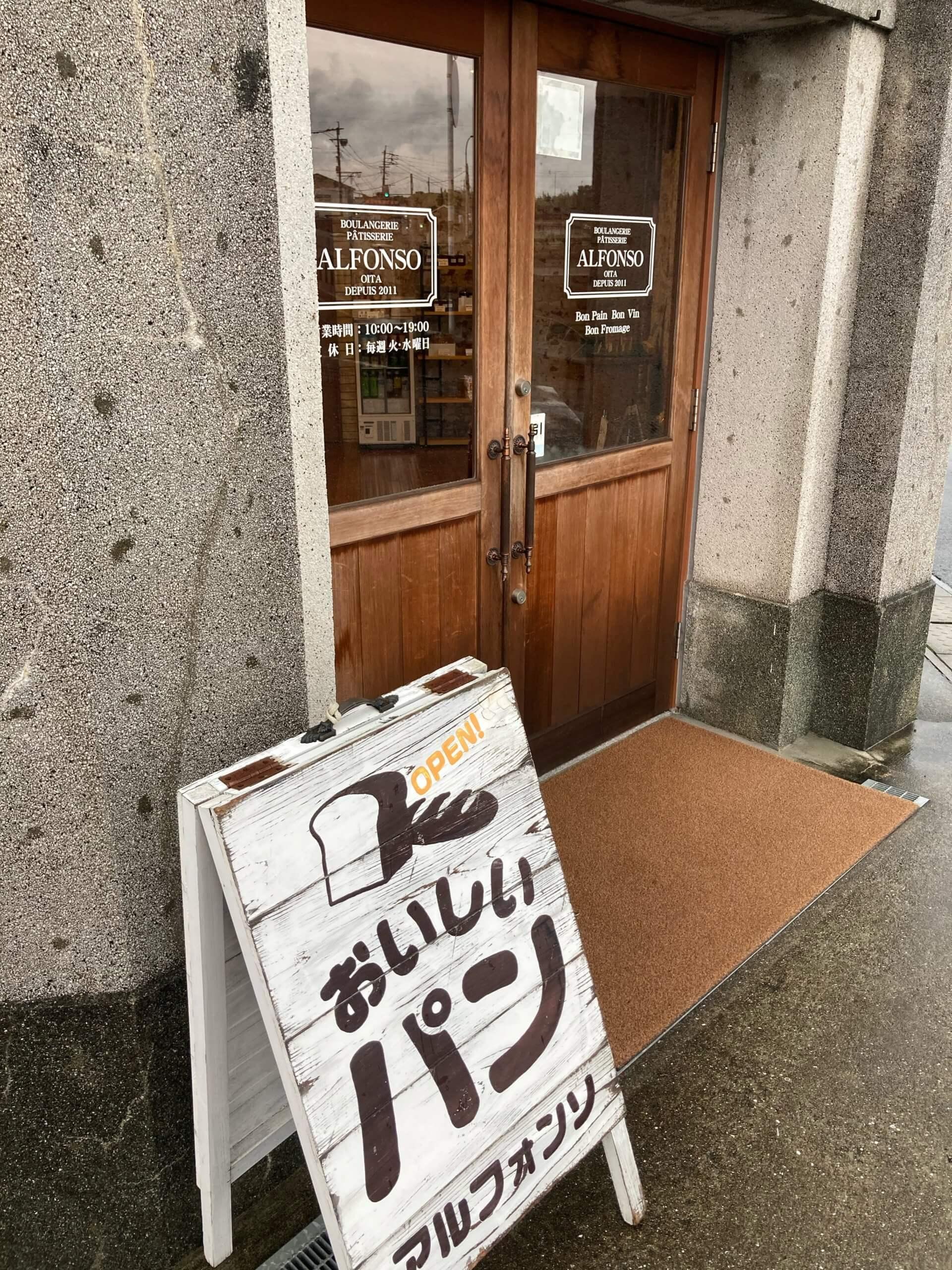 アルフォンソ これは本物 昭和の町の素敵なパン屋さん
