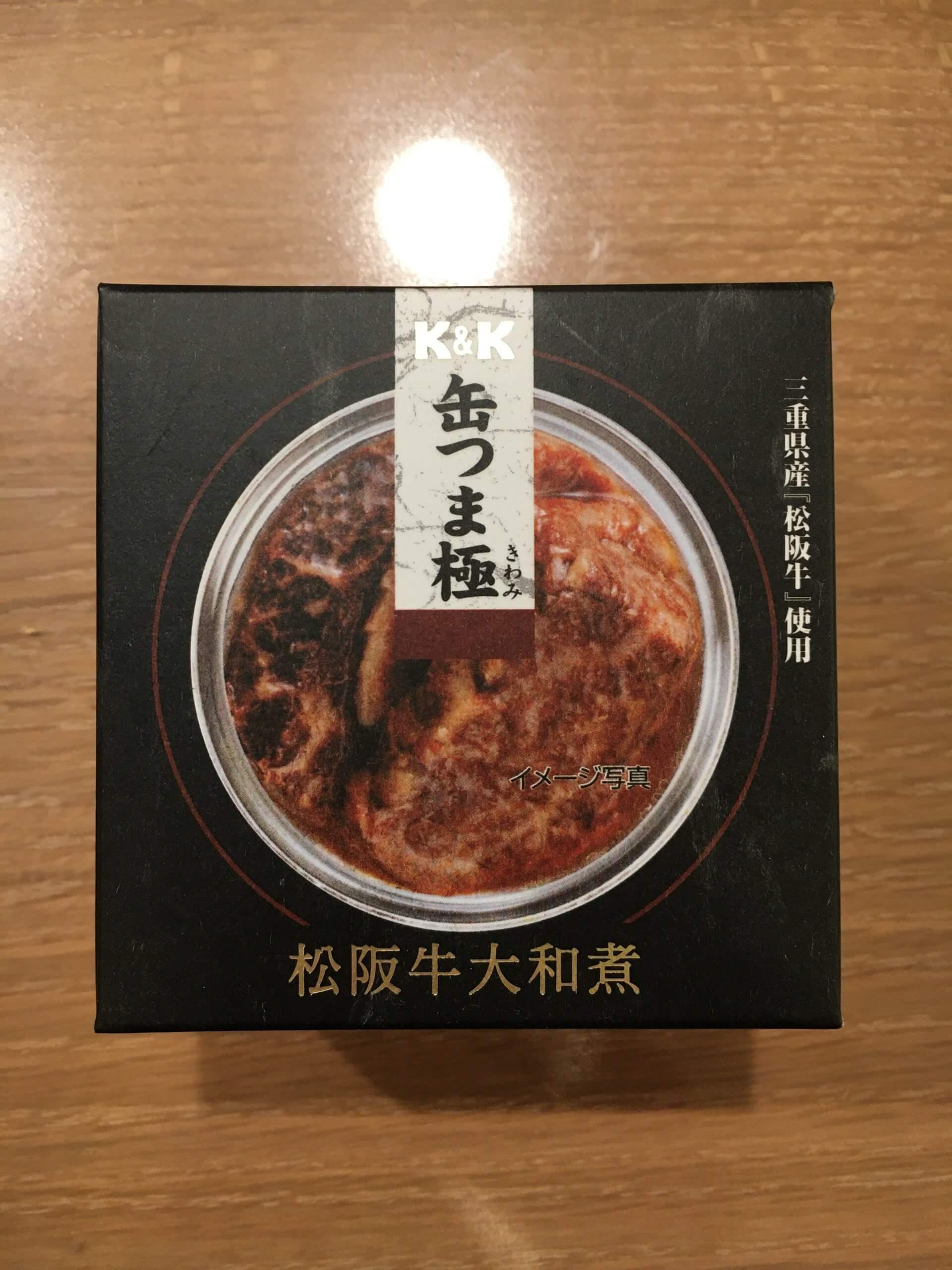缶つま極 松阪牛大和煮 高級だからって美味しいの?